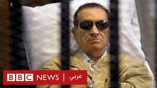 وفاة حسني مبارك: محطات في حياة الرئيس المصري السابق