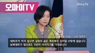 '김영철 회담 환영', 새누리당 논평 생생하게 들려드립니다