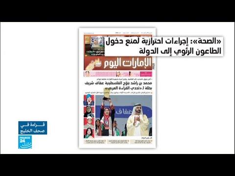 إجراءات وقائية لمنع دخول الطاعون إلى الإمارات  - 12:22-2017 / 10 / 19