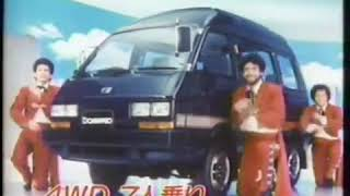 Comercial - Subaru Domingo 1983