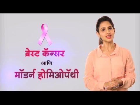 Modern Homeopathy : Breast Cancer curative treatment - IV