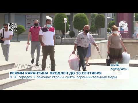 Карантинный режим в Азербайджане продлен до 30 сентября