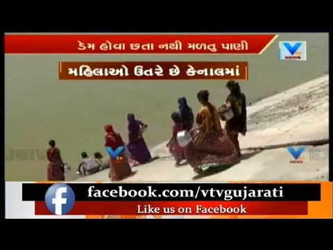Surendranagar: Dudhrej Village dweller fetches water by risking their Life | Vtv News