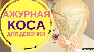 АЖУРНАЯ коса ПРИЧЕСКА для девочек на 1 сентября и просто В ШКОЛУ
