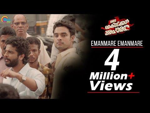 Oru Mexican Aparatha | Emanmare Emanmare Song Video | Tovino Thomas, Neeraj Madhav | Official