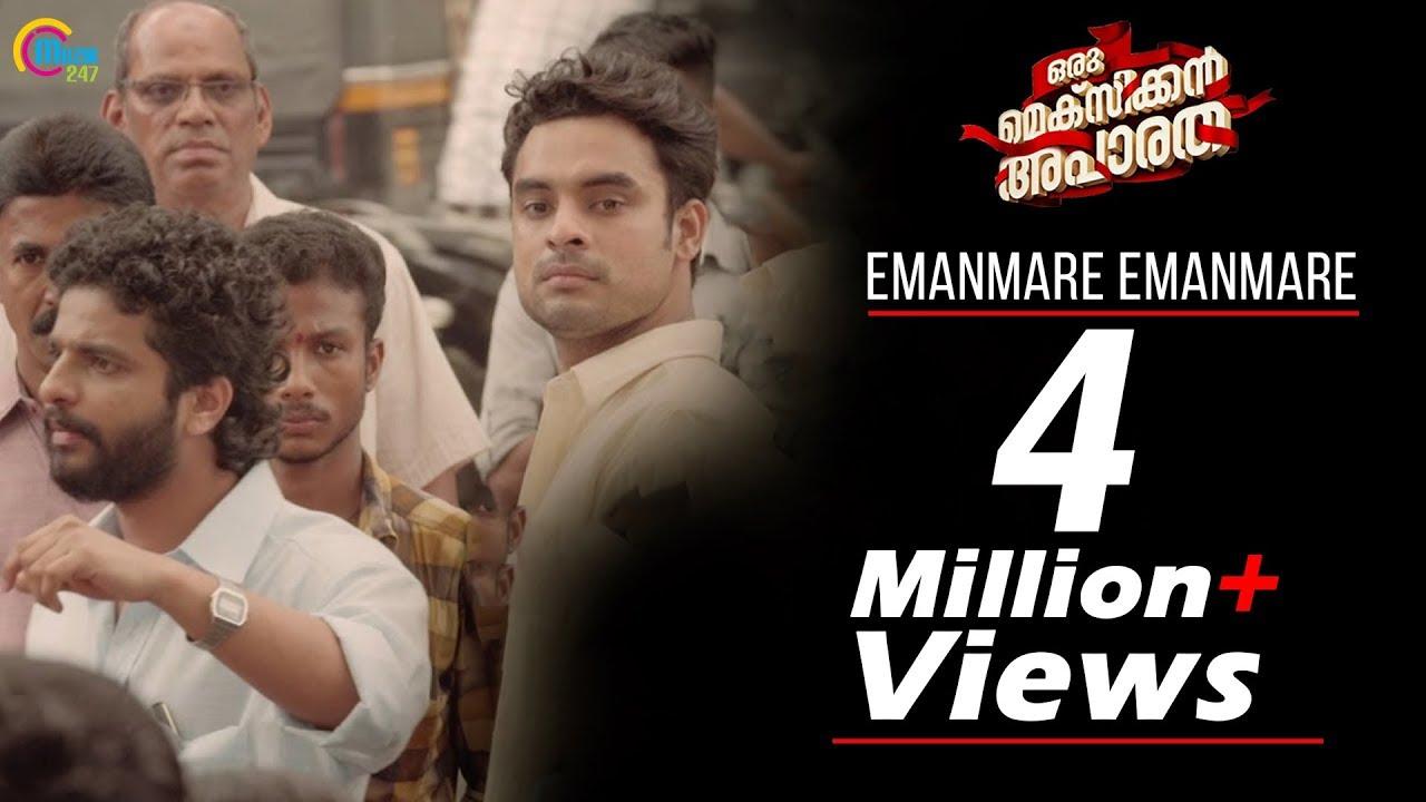 Download Oru Mexican Aparatha   Emanmare Emanmare Song Video   Tovino Thomas, Neeraj Madhav   Official