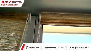 Джутовые рулонные шторы и ролеты для окон(Джутовые Ролеты для окон созданы из натуральных материалов, поэтому они экологичные, гипоаллергенные...., 2016-10-04T17:42:18.000Z)
