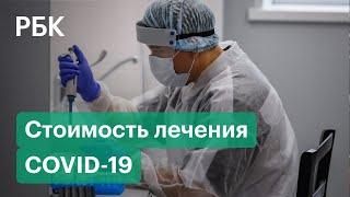 Сколько стоит лечение коронавируса COVID 19 в России США и мире