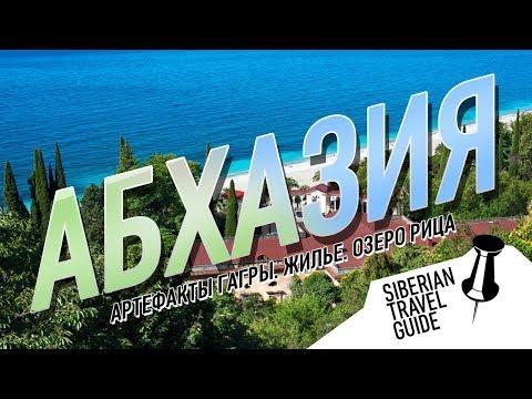 Абхазия,артефакты Гагры, как обманывают туристов, жилье, озеро Рица