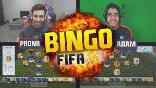 تحدي بينقو الدرافت مع برونر..!!! فيفا 16 Fifa 16 BINGO I