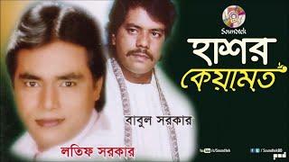 Latif Sarkar, Babul Sarkar - Hashor Keyamot | হাসর কেয়ামত | Pala Gaan | Soundtek