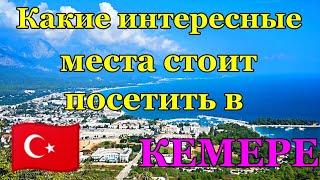 Что посетить в Кемере. Какие интересные места стоит посетить в Кемере.