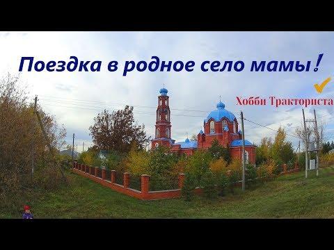 Поездка в родное село мамы: церковь, грибы подотавники, Т-150К с культиватором.