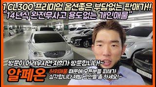차서방 알페온 중고차 판매가 (790만원) 중고차허위매…