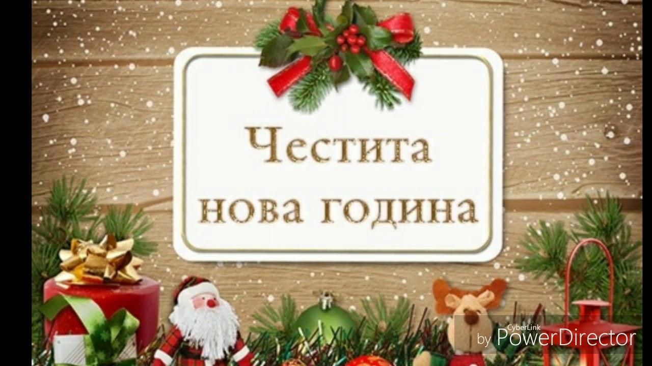 знак честита нова година картинки менеджеры