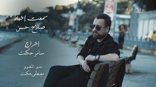 صلاح حسن - سمعت اخبار - 2018 (فيديو كليب) النسخة الاصلية