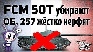 ТЕСТ ПАТЧА 9.22 (2) - FCM 50 t убирают, Объект 257 жёстко нерфят