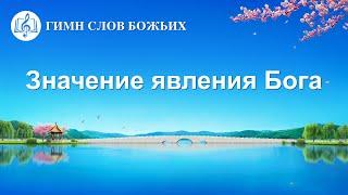 Христианские Песни 2020 «Значение явления Бога» (Текст песни)