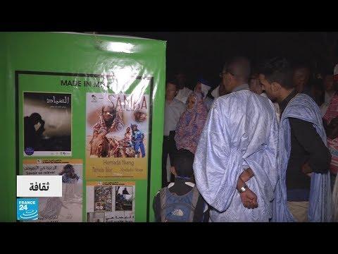 أفلام عن الإرهاب والتطرف في مهرجان نواكشوط الدولي للفيلم القصير  - 13:55-2018 / 11 / 14