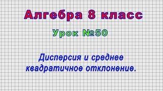 Алгебра 8 класс (Урок№50 - Дисперсия и среднее квадратичное отклонение.)