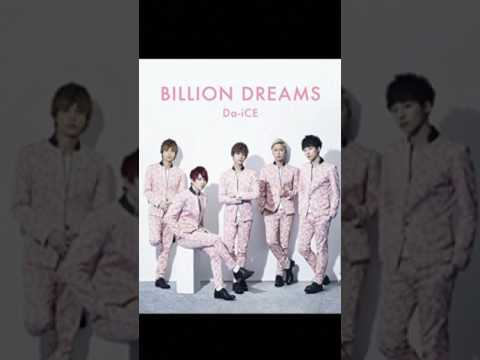 Da-iCE  「BILLION DREAMS」歌ってみた‼︎