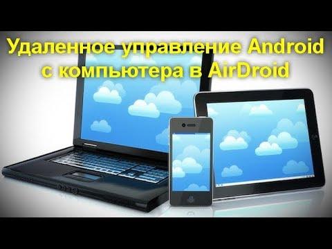 Удаленное управление Android с компьютера в AirDroid