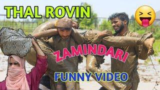 Thal Rovin/Zamindari funny video- kashmiri rounders