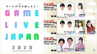 英語放送はこちら→https://youtu.be/fJDWQZTBS_U 中国語放送はこちら→https://space.bilibili.com/631884530/ 『GAME LIVE JAPAN 2020』は、日本を代表する ...
