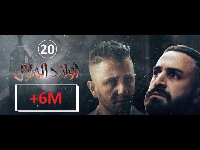 Wlad Hlal - Episode 20   Ramdan 2019   أولاد الحلال - الحلقة 20 العشرون