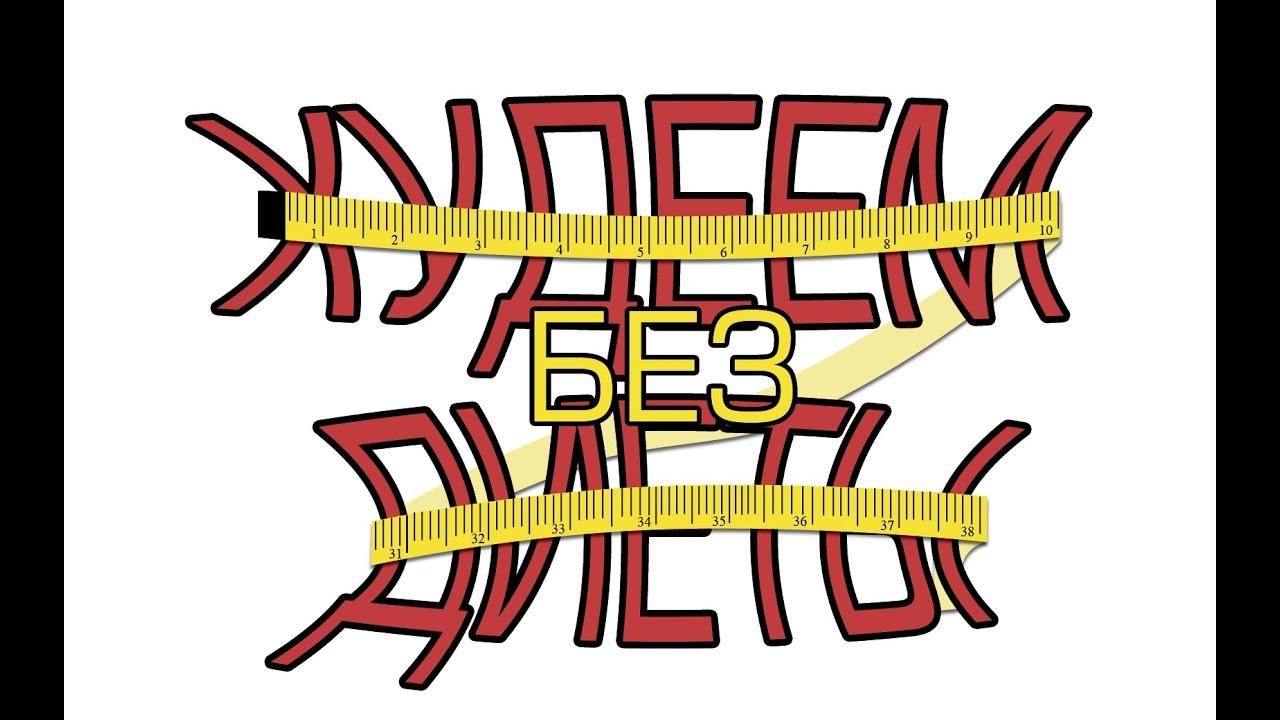как похудеть без еды