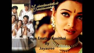 Enge Enathu Kavithai song from the Tamil movie Kandu Konden Kandu Konden sung by Jayasree