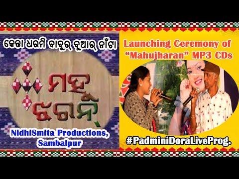 Sambalpuri lok geet/ folk song by padmini dora_ babu r bua na ta..