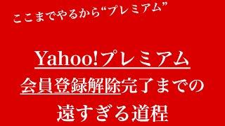 Yahoo!プレミアム会員登録解除完了までの遠すぎる道程【動画解説】