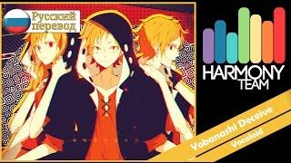 [Kagerou Project RUS cover] Len – Yobanashi Deceive [Harmony Team]