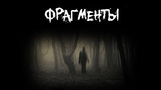 Страшные истории - Фрагменты - Часть 2/2