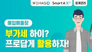 [WEHAGO] SmartA10_회계관리_매입매출장