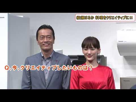 綾瀬はるかさん、西島秀俊さん、遠藤憲一さん、奥貫薫さんが『Change for the Next 100 Panasonic Appliance Press Conference』に登場しました。