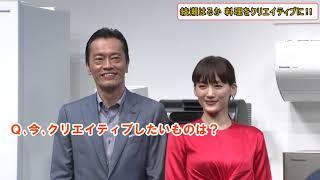綾瀬はるかさん、西島秀俊さん、遠藤憲一さん、奥貫薫さんが『Change fo...
