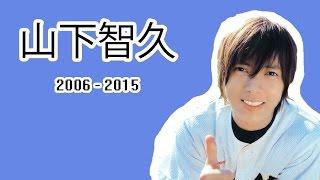 山下智久日剧与电影从2006-2015.