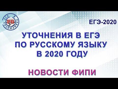 Уточнения в ЕГЭ по русскому языку в 2020 году. Новости ФИПИ.