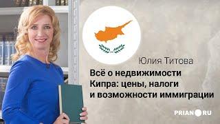 Недвижимость на Кипре 2020 цены налоги и возможности иммиграции