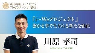 九州農業ドリームプラン・プレゼンテーション2018 川原 孝司