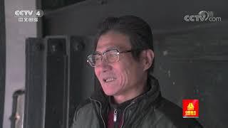 《远方的家》 20200525 长江行(95) 海纳百川大上海| CCTV中文国际