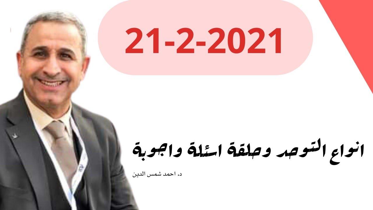 انواع التوحد وحلقة اسئلة واجوبة  بتاريخ 21-2-2021