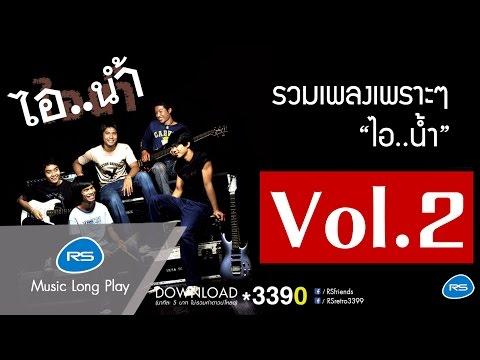รวมเพลงเพราะๆ ไอ..น้ำ Vol.2 : ไอ..น้ำ [Official Music Long Play]