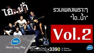 รวมเพลงเพราะๆ ไอ..น้ำ Vol.2 : ไอ..น้ำ | Official Music Long Play