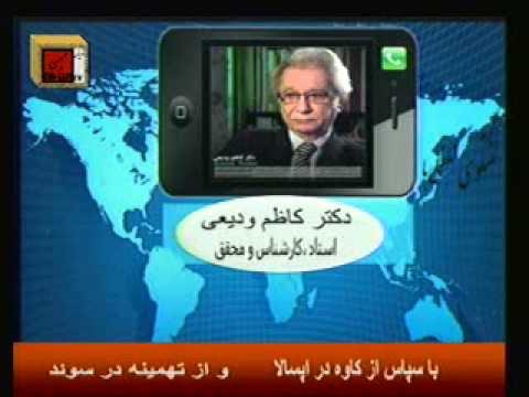 درباره مشروطه همچنین طالبان در افغانستان و اوضاع ترکیه در گفتگو با دکتر کاظم ودیعی