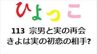ひよっこ 第113回 「連続テレビ小説 ひよっこ Part1 (NHKドラマ・ガ...