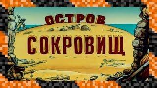 Остров Сокровищ. Фильм