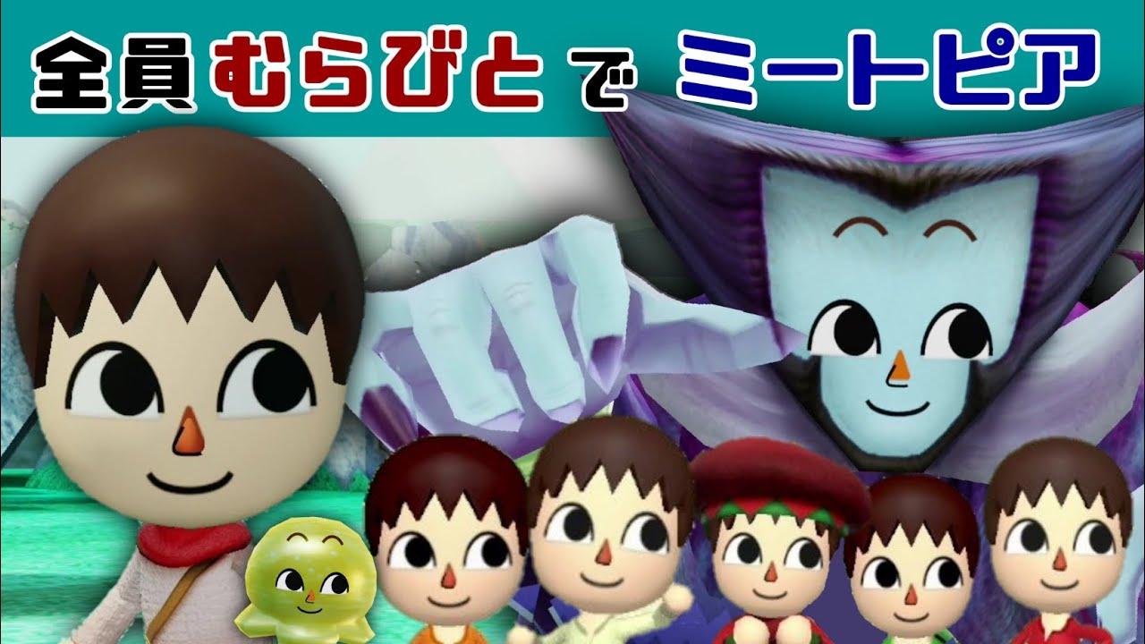 【Miitopia】小ネタ検証!登場人物全員「むらびと」でミートピアをやってみた!【どうぶつの森】@レウンGameTV